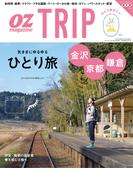 OZmagazine TRIP 2015年春号