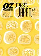OZmagazine別冊 meet JAPAN47 2015年10月号
