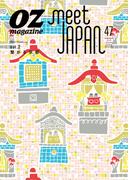 OZmagazine増刊 meet JAPAN47 2016年1月号