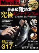 最高級靴読本 究極メンテナンス編