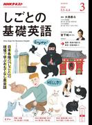 NHKテレビ しごとの基礎英語
