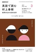 NHKラジオ 英語で読む村上春樹 世界のなかの日本文学
