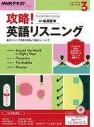NHKラジオ 攻略!英語リスニング