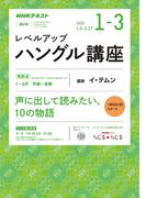 NHKラジオ レベルアップハングル講座