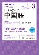 NHKラジオ レベルアップ中国語