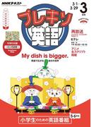 NHKテレビ プレキソ英語