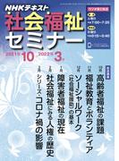 NHK 社会福祉セミナー