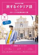 NHKテレビ 旅するイタリア語