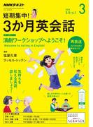 NHKラジオ 短期集中! 3か月英会話
