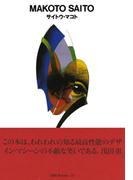 gggBooks 21 サイトウ・マコト