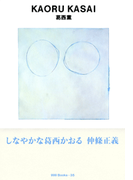gggBooks 35 葛西薫