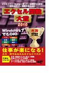 エクセル関数大賞2010