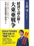 経済で読み解く 大東亜戦争 ~「ジオ・エコノミクス」で日米の開戦動機を解明する~