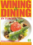 WINING & DINING in TOKYO (ワイニング&ダイニング・イン・東京)