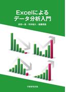 Excelによるデータ分析入門