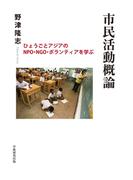 市民活動概論 -ひょうごとアジアのNPO・NGO・ボランティアを学ぶ-