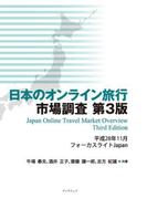 日本のオンライン旅行市場調査 第3版