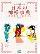 幸せが授かる日本の神様事典 ~あなたを護り導く97 柱の神々たち~
