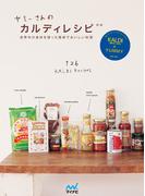 ヤミーさんのカルディレシピ 新版 ~世界中の食材を使った簡単でおいしい料理~