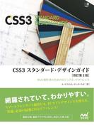 CSS3 スタンダード・デザインガイド【改訂第2版】 [リフロー版]