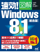 速効!図解 Windows 8.1総合版