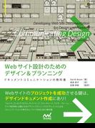 Webサイト設計のためのデザイン&プランニング ドキュメントコミュニケーションの教科書