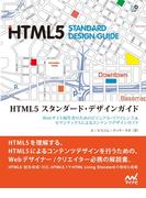 HTML5 スタンダード・デザインガイド