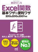 速効!ポケットマニュアル Excel 関数 基本ワザ&便利ワザ 2013&2010&2007対応