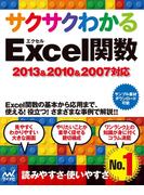 サクサクわかる Excel 関数 2013&2010&2007対応