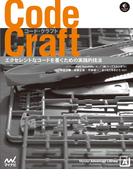 Code Craft エクセレントなコードを書くための実践的技法