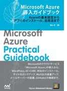 Microsoft Azure導入ガイドブック