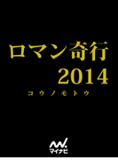 ロマン奇行2014