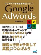 はじめてでも集客&売上アップ! Google AdWords完全攻略