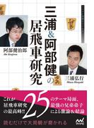 三浦&阿部健の居飛車研究