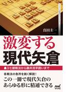 激変する現代矢倉 ~▲3七銀戦法から藤井流早囲いまで~
