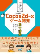 はじめてでもよくわかる! Cocos2d-xゲーム開発集中講義 [v3.10対応]