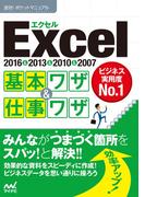 速効!ポケットマニュアル Excel基本ワザ&仕事ワザ 2016&2013&2010&2007