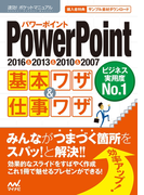 速効!ポケットマニュアル PowerPoint基本ワザ&仕事ワザ 2016&2013&2010&2007