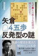 矢倉△4五歩反発型の謎 ~なぜ▲4六銀・3七桂型は滅んだのか?~
