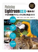 Photoshop Lightroom CC/6で極める! プロの現像テクニックに学ぶ作品づくり