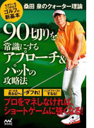 桑田 泉のクォーター理論 90切りを常識にするアプローチ&パットの攻略法