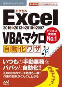 速効!ポケットマニュアルExcel VBA・マクロ自動化ワザ2016&2013&2010&2007