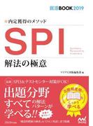 就活BOOK2019 内定獲得のメソッド SPI 解法の極意