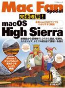 完全理解!macOS High Sierra 最新macOSのすべてをわかりやすく解説!