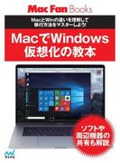 MacでWindows 仮想化の教本