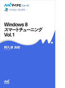 Windows 8 スマートチューニング