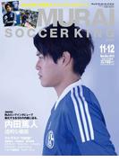 SAMURAI SOCCER KING【honto限定ライト版】