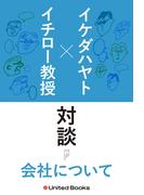 イケダハヤト×イチロー教授  新旧ソーシャルエコノミスト対談 会社について
