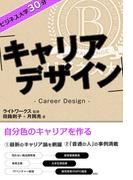 ビジネス大学30分 キャリアデザイン