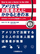 アメリカでお医者さんにかかるときの本
